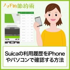 Suicaの利用履歴をiPhoneやパソコンで確認する方法・印字のやり方を徹底解説