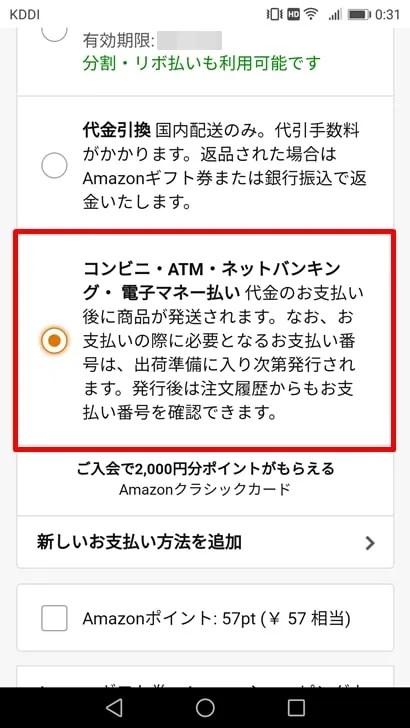 【Amazonコンビニ支払い】コンビニ支払いを選ぶ