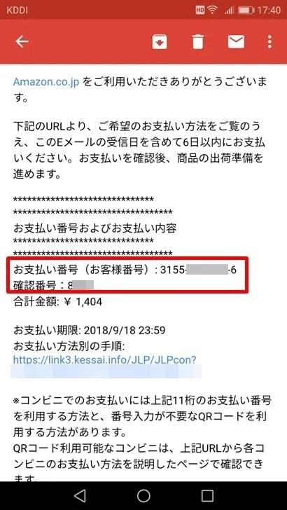 【Amazonコンビニ支払い】お支払い番号と確認番号がメールで届く