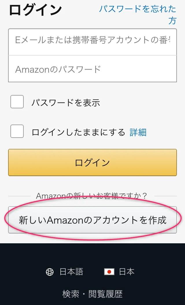 Amazonログイン画面写真