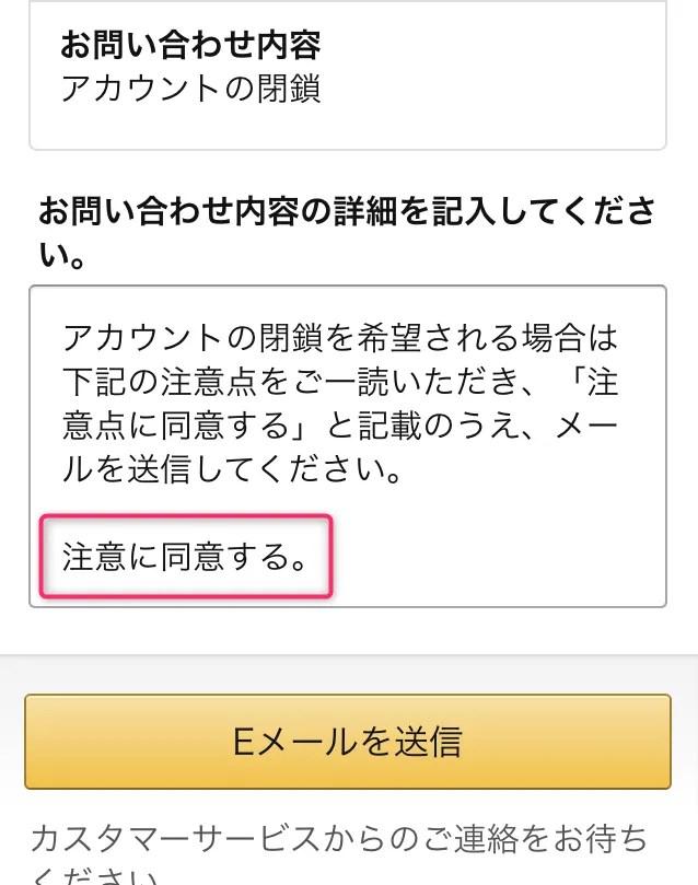 Amazonスマホ退会手続き手順画像