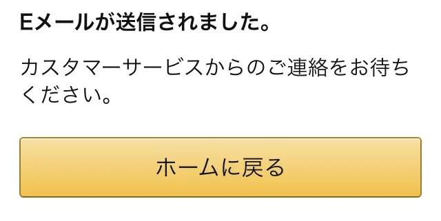 Amazonアカウント退会手順画像