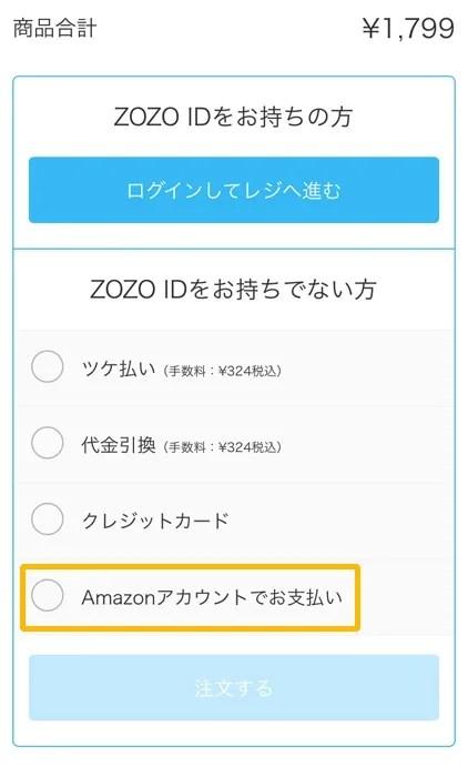 ZOZOTOWN Amazonアカウントでお支払い