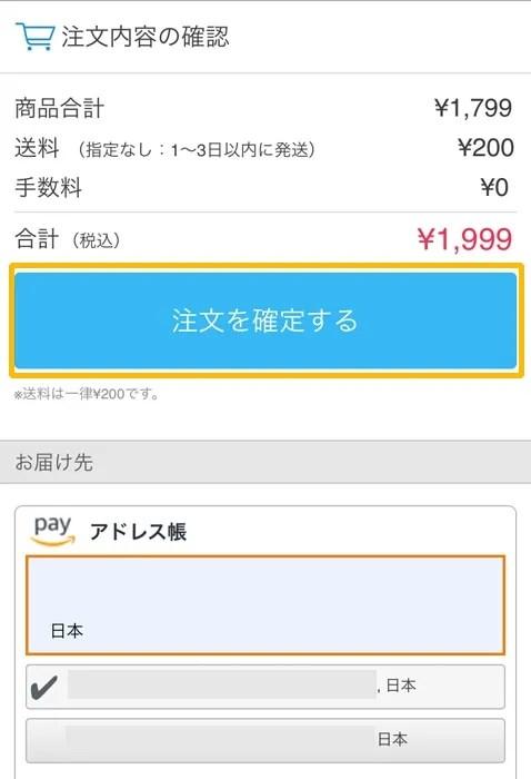 ZOZOTOWN Amazon Pay 注文を確定する
