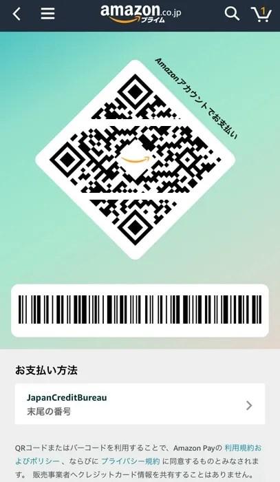 AmazonPay バーコードとQRコード