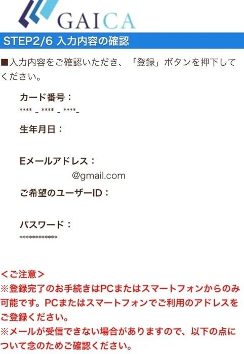 GAICA ユーザーID登録 入力内容を確認