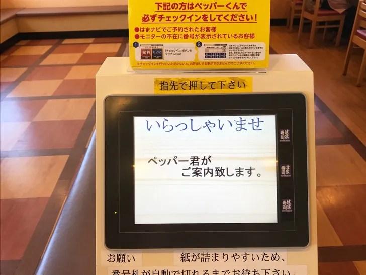 はま寿司 はまナビの場合はチェックイン