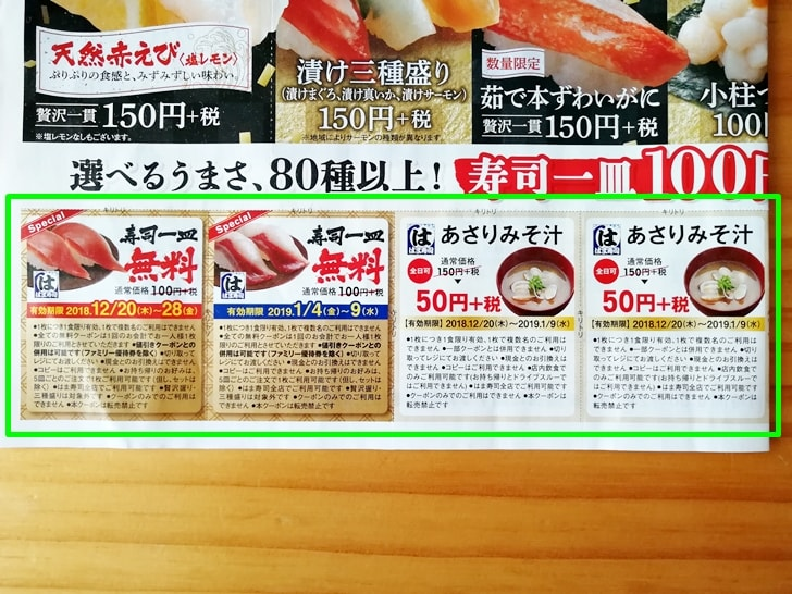 【はま寿司】新聞のチラシのクーポン券