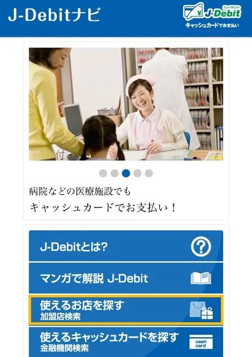 J-Debit 加盟店を探す