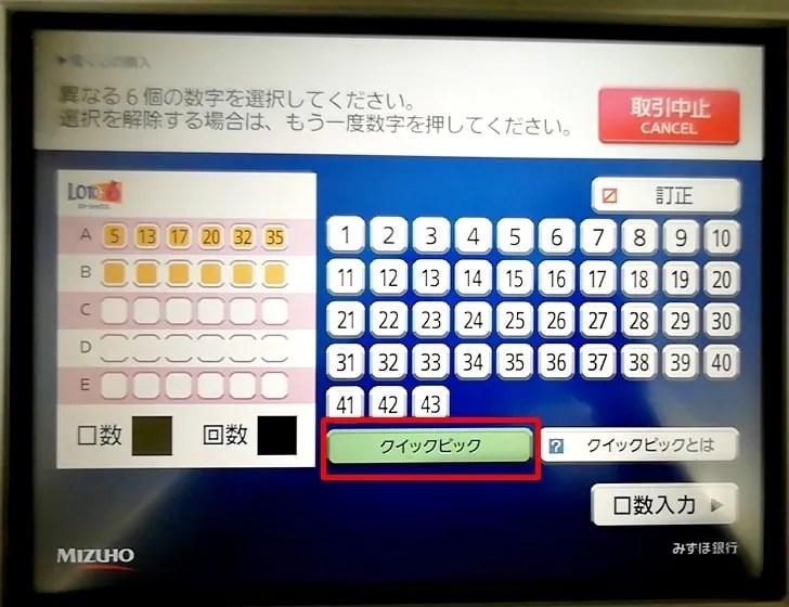 【ロト6ATM購入】クイックピック