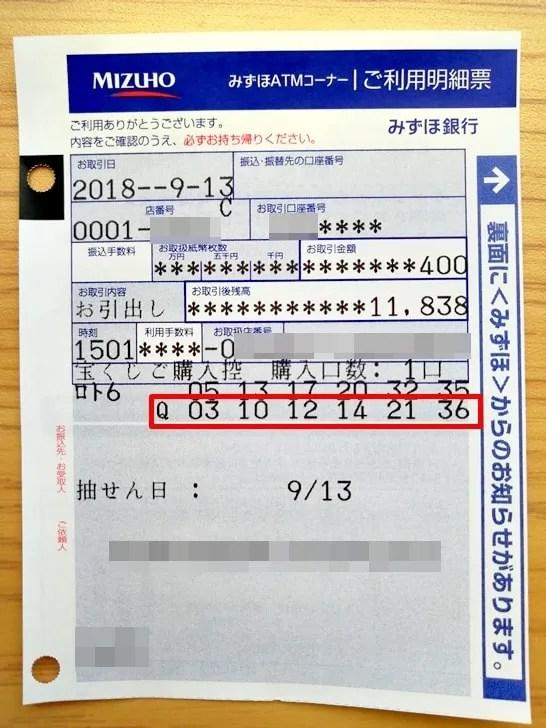 【ロト6ATM購入】クイックピックはご利用明細票に数字が表記される