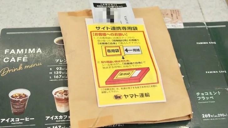 メルカリで売れた商品を梱包する方法(発送)
