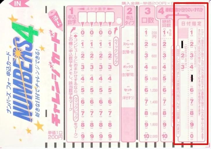 【ナンバーズ4】チャレンジカードの日付指定欄