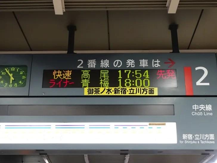 東京駅 青梅ライナーの案内