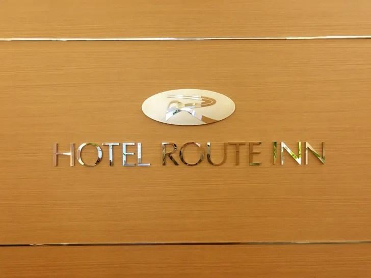 ホテルルートイン