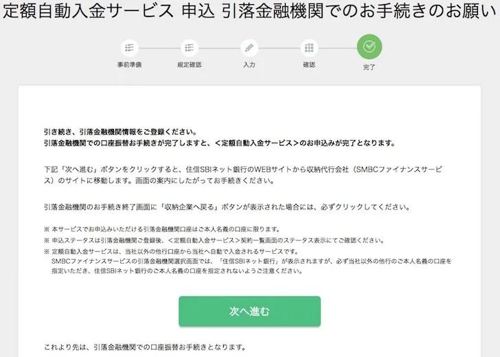 住信SBIネット銀行 定額自動入金サービスの設定手順