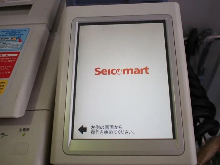 セイコーマート017