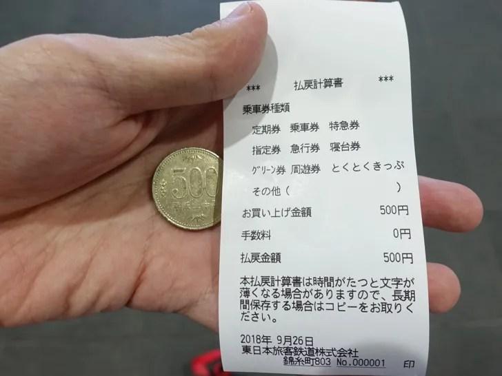 「500円 デポジット」の画像検索結果