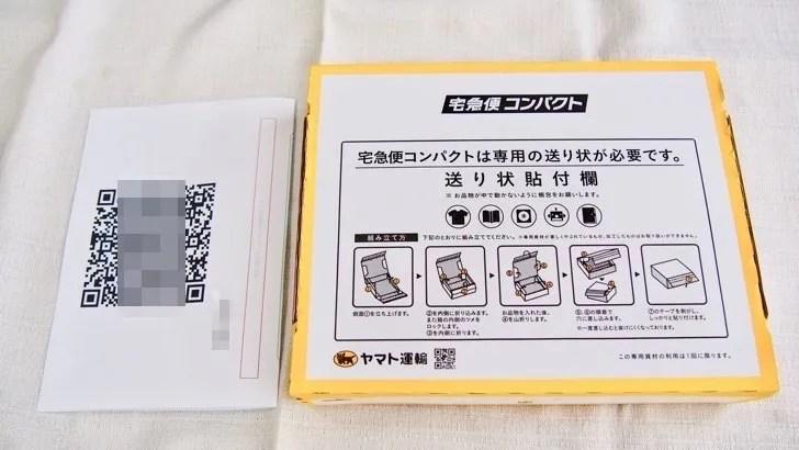 メルカリで落札された商品を宅急便コンパクトで送る方法(荷物と二次元バーコードを準備)