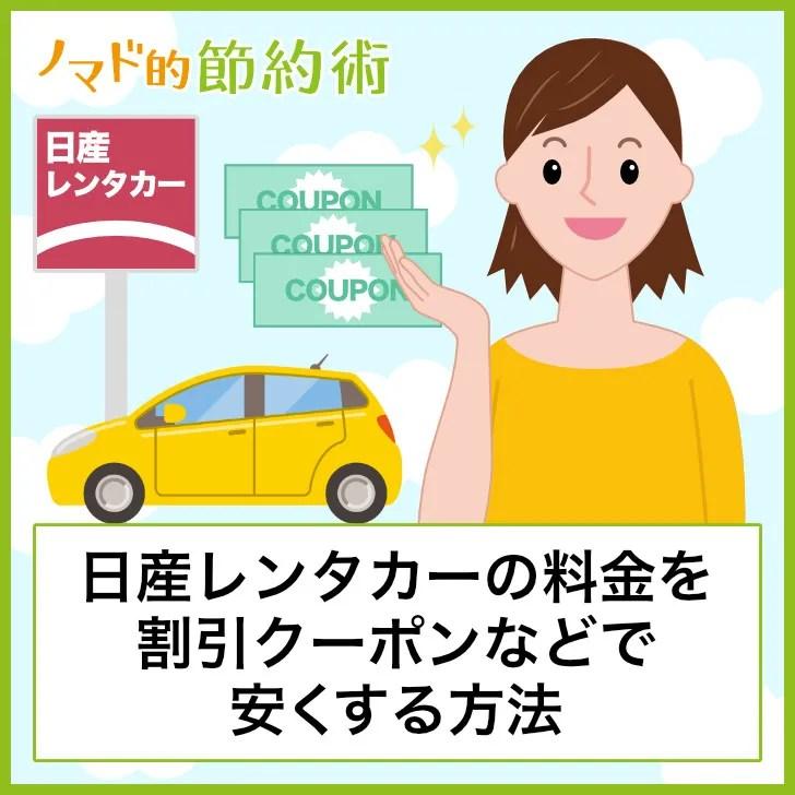 日産レンタカーの料金を割引クーポンなどで安くする方法