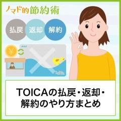 TOICAの払い戻し・返却・解約のやり方まとめ。手数料無料でデポジット500円を全額受け取る方法も
