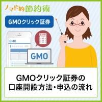 GMOクリック証券の口座開設方法・申し込みの流れ