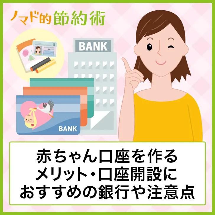 赤ちゃん口座を作るメリット・口座開設にオススメの銀行や注意点