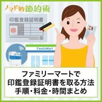 ファミリーマートで印鑑登録証明書をとる方法