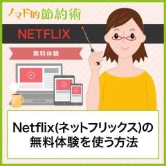 Netflix(ネットフリックス)の無料体験を使う方法・会員登録手順を画像つきで解説