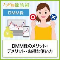 DMM株のメリット・デメリット・お得な使い方
