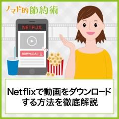 Netflixで動画をダウンロードする方法を徹底解説!ダウンロードできない場合の対処方法も