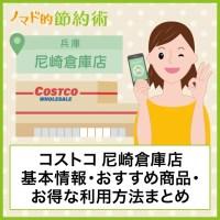 コストコ尼崎店基本情報・おすすめ商品・お得な利用方まとめ