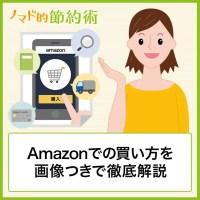 Amazonでの買い方を画像付きで徹底解説