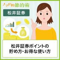 松井証券ポイントの貯め方・お得な使い方