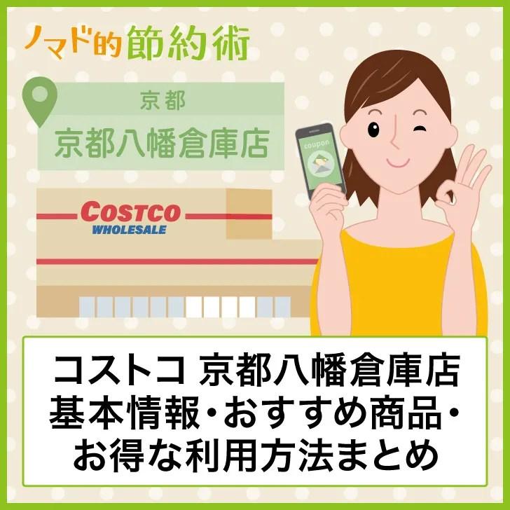 コストコ京都八幡倉庫店基本情報・おすすめ商品・お得な利用方まとめ