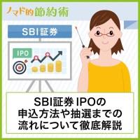 SBI証券IPOの申し込み方法や抽選までの流れについて徹底解説