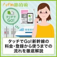 タッチでGo!新幹線の料金・登録から使うまでの流れを徹底解説