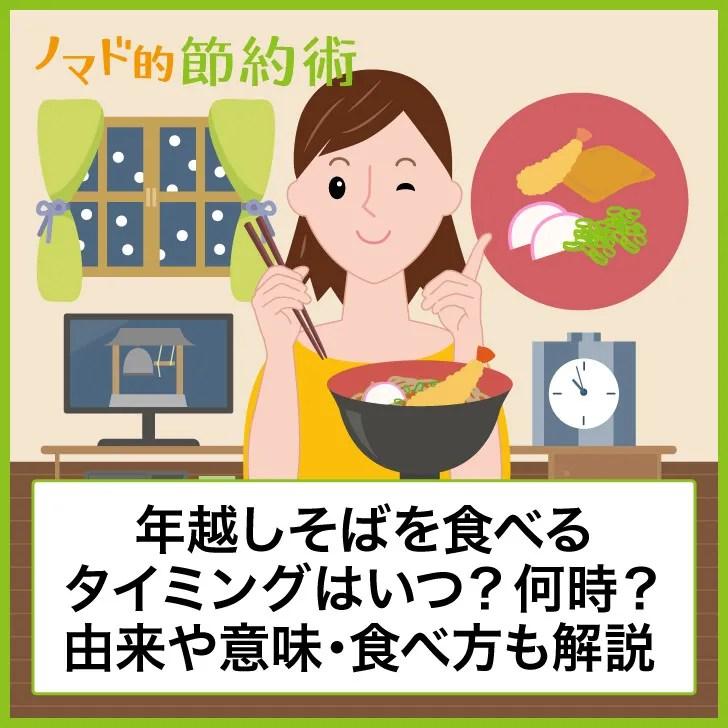 年越しそばを食べるタイミングはいつ?