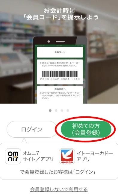 セブンイレブンアプリ 登録画面