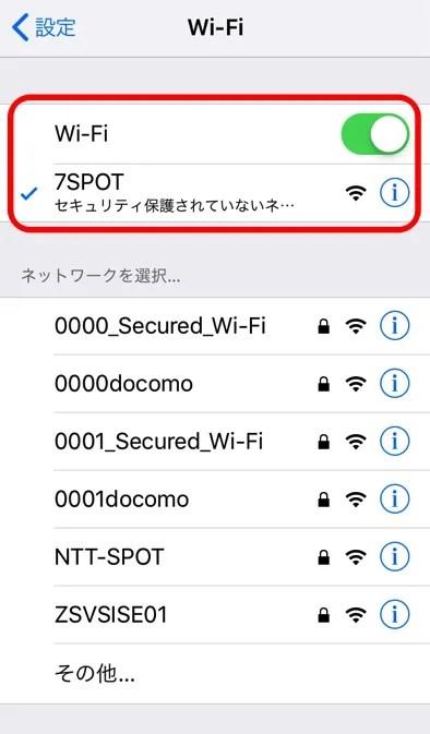 iPhone セブンスポットに接続