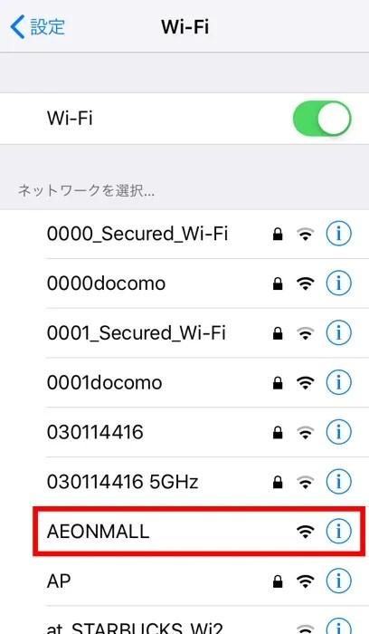 イオンモールWi-Fi接続画面