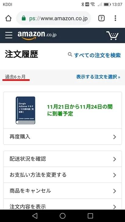 【Amazon注文履歴】注文履歴 過去6ヶ月