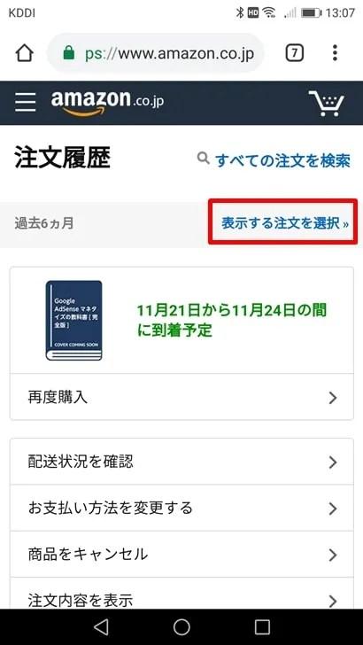 【Amazon注文履歴】表示する注文を選択