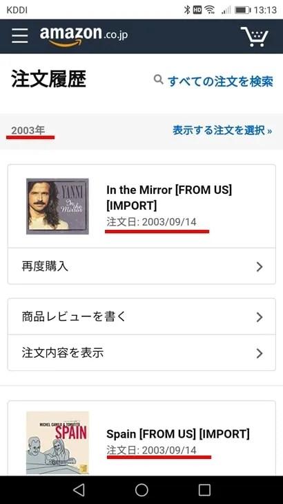 【Amazon注文履歴】2003年の注文履歴