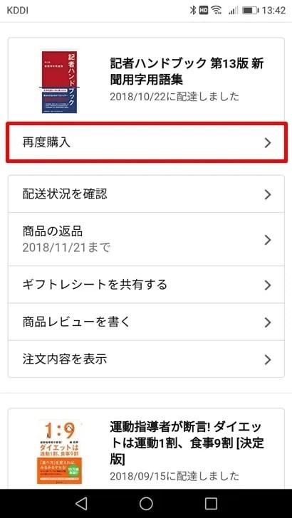 【Amazon注文履歴】再度購入