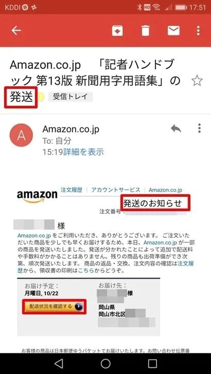 【Amazon追跡】配送のお知らせ