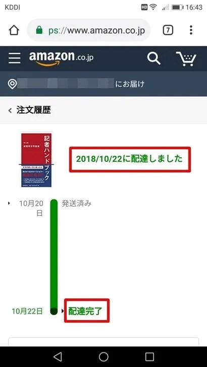 【Amazon追跡】配達完了
