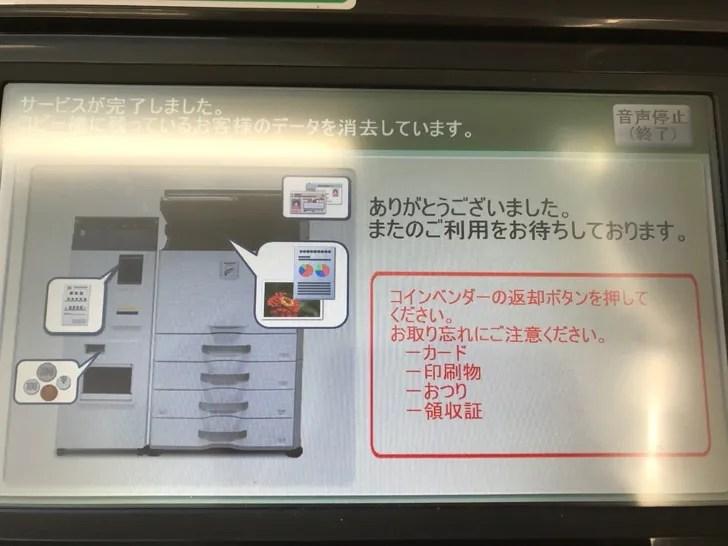 ファミリーマートで印鑑登録証明書 プリント完了画面
