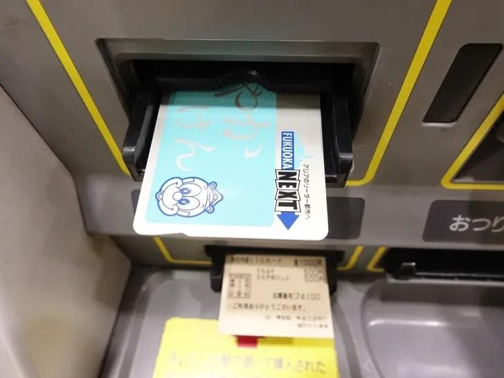 はやかけんを駅の券売機で購入する手順
