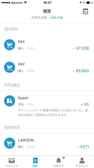 Kyashで使った分のキャッシュバックがあった証拠